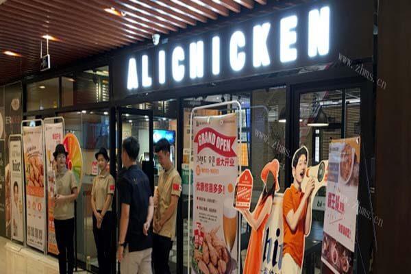 ALICHICKEN炸鸡品牌介绍图1