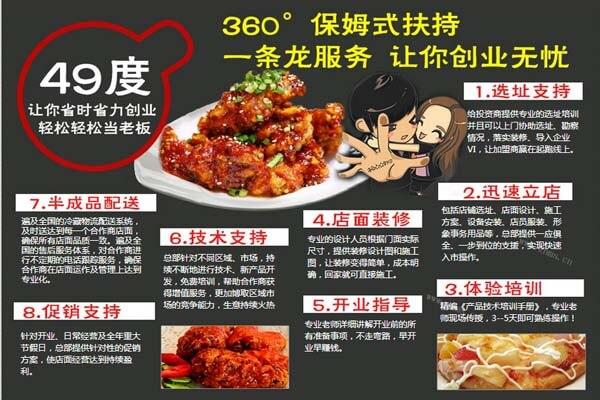 49度韩式炸鸡品牌介绍图3
