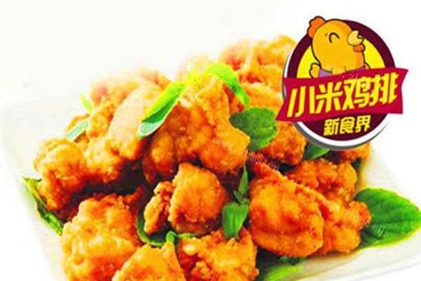小米鸡排品牌介绍图2