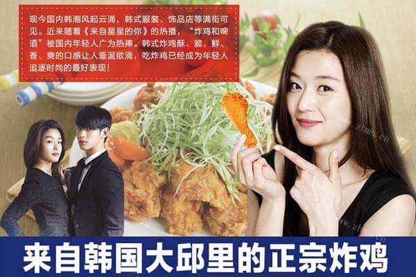 大邱里韩式炸鸡品牌介绍图2