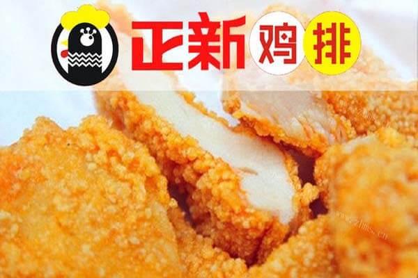 正新鸡排品牌介绍图2