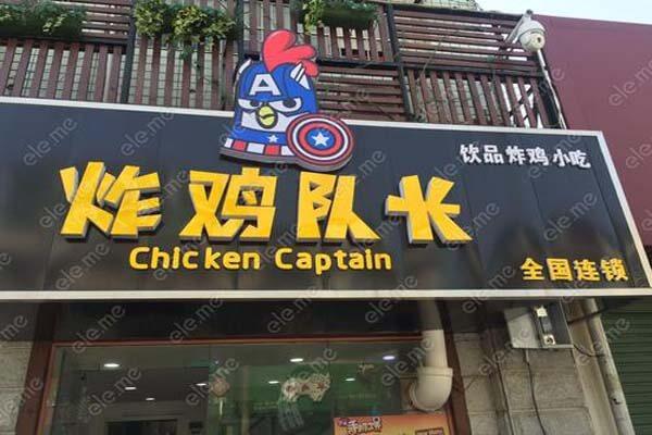 炸鸡队长品牌介绍图1