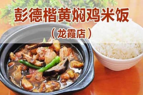 彭德楷黄焖鸡米饭加盟详情