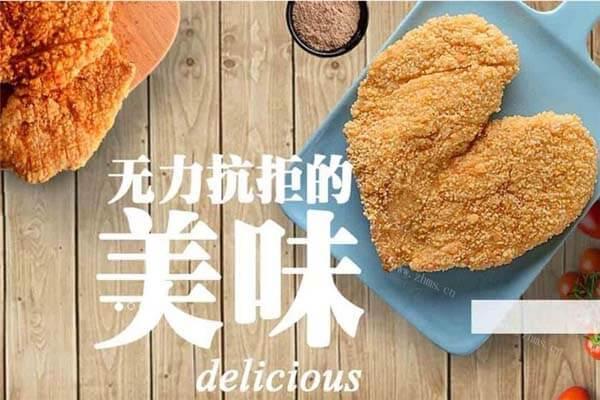 大小王炸鸡品牌介绍图1