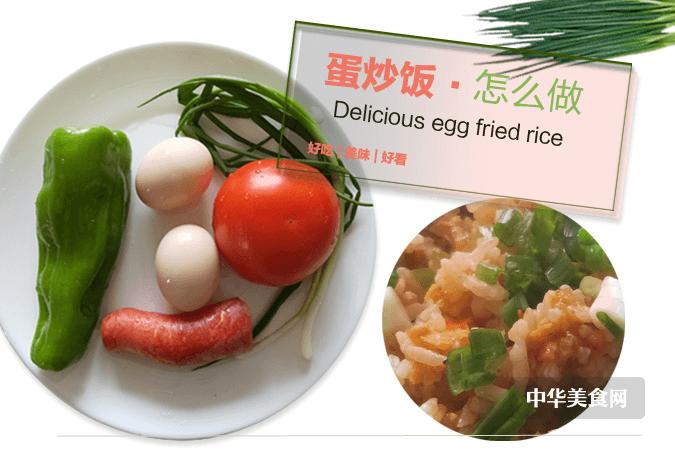 蛋炒饭怎么做好吃、美味,还好看!