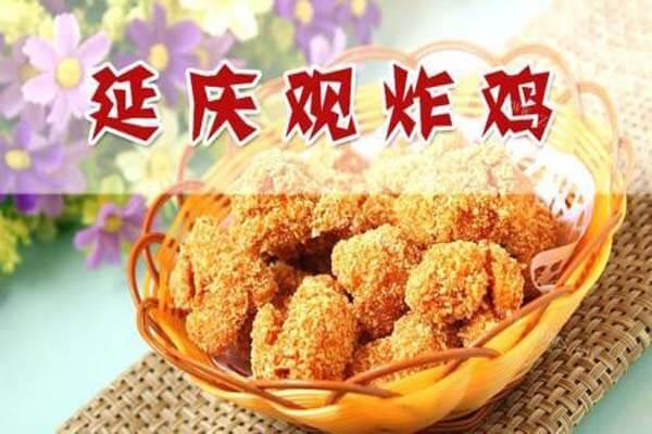 延庆观炸鸡品牌介绍图3