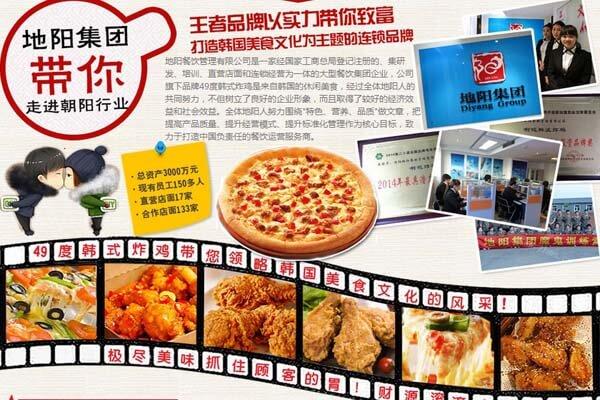 49度韩式炸鸡品牌介绍图1