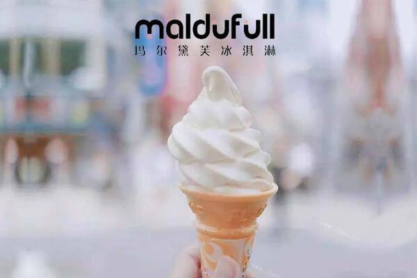 玛尔黛芙冰淇淋品牌介绍