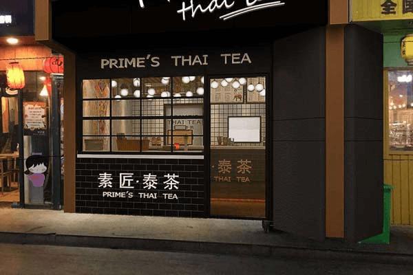 素匠泰茶加盟条件和流程