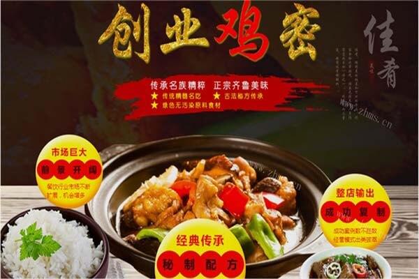独家冠鸣黄焖鸡米饭加盟详情1