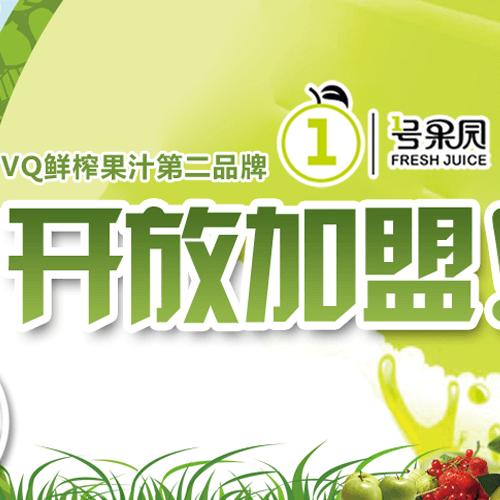 VQ鲜果榨汁
