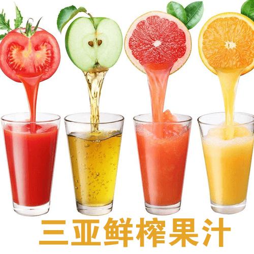 三亚鲜榨果汁