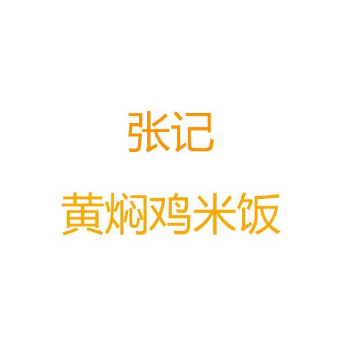 张记黄焖鸡米饭