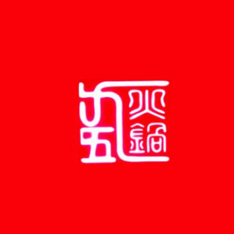 九五老火锅