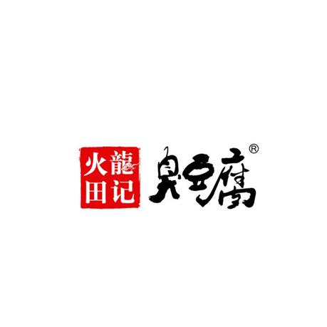 火龙田记臭豆腐