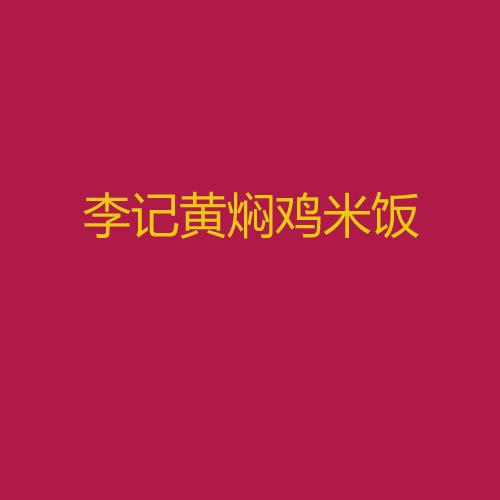 李记黄焖鸡米饭