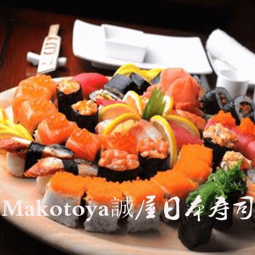 Makotoya誠屋日本寿司