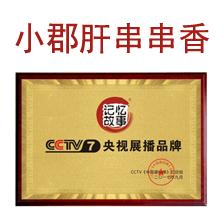 【CCTV7推薦】記憶故事鋼管廠小郡肝串串香
