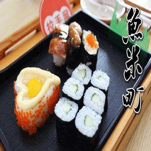 鱼米町寿司