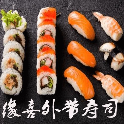 缘喜外带寿司