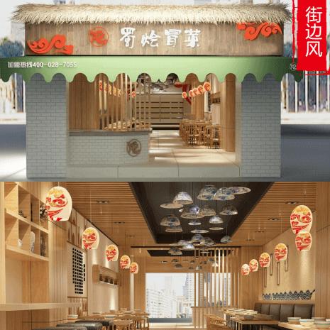 蜀烩冒菜图15