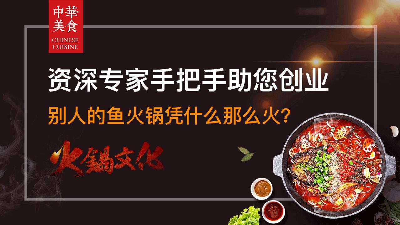 资深专家手把手助您创业:别人的鱼火锅凭什么那么火?