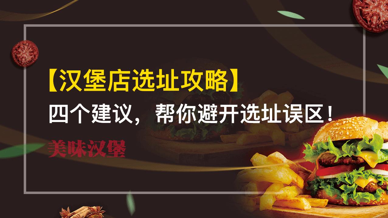 【汉堡店选址攻略】4个建议,帮你避开选址误区!