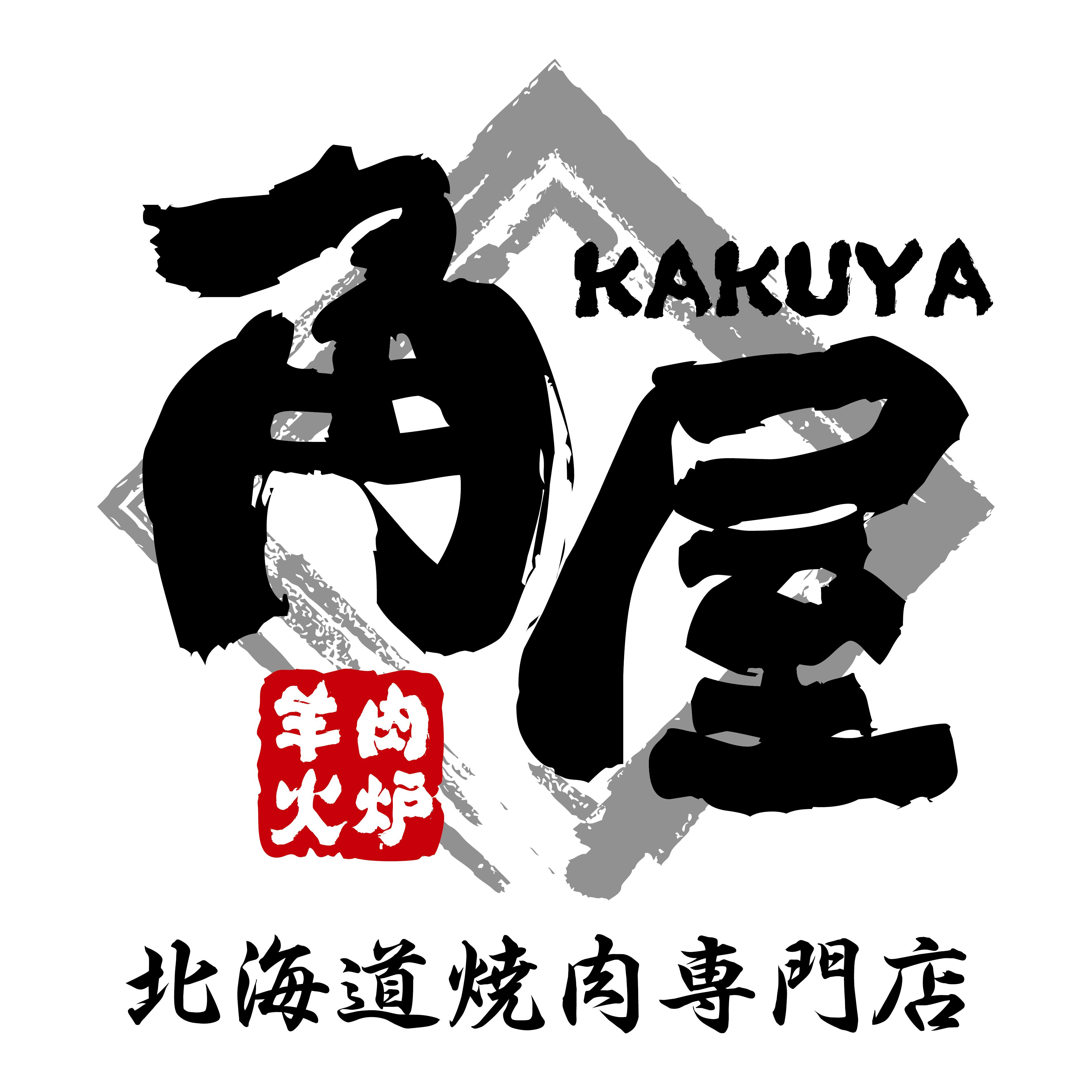 角屋北海道燒肉專門店