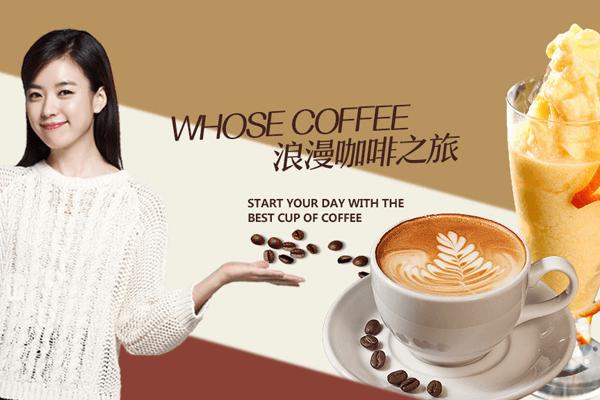 谁的咖啡加盟费多少?