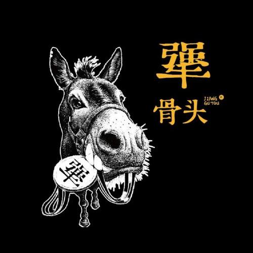 天津犟骨頭
