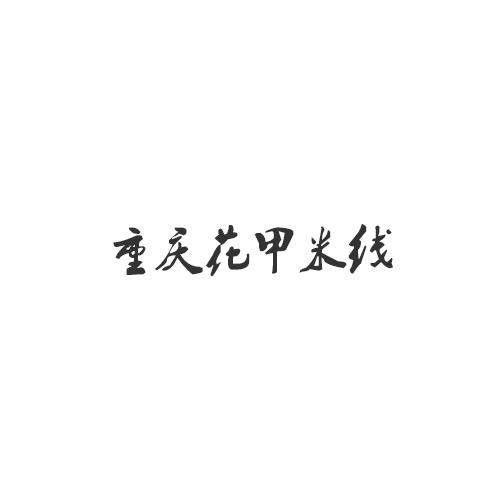 重庆花甲米线