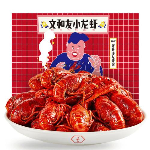 文和友小龙虾
