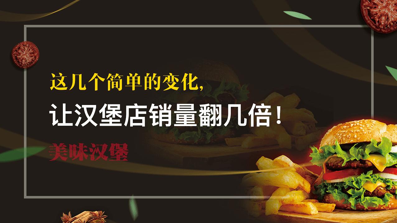这几个简单的变化,让汉堡店销量翻几倍!
