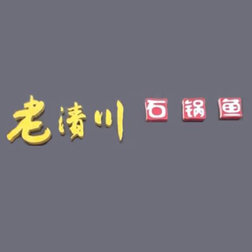 老清川石锅鱼