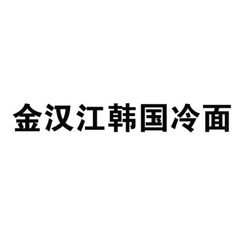 金汉江韩国冷面馆