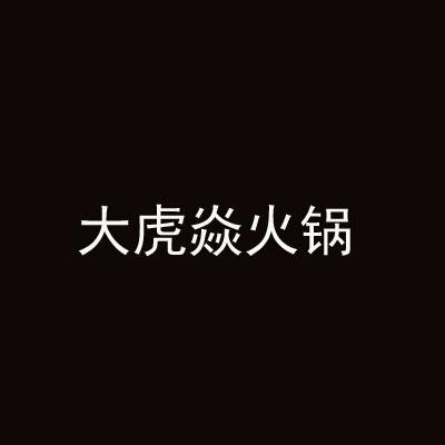 大虎焱火锅