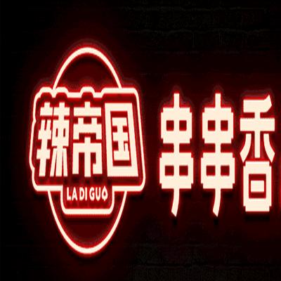 辣帝国串串香