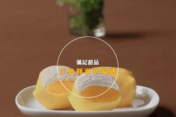 广州满记甜品加盟费多少钱