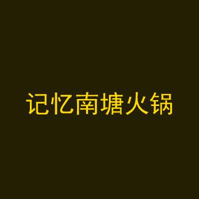 记忆南塘火锅