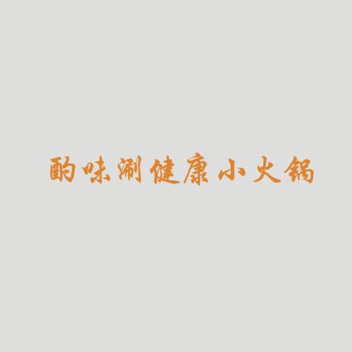 酌味涮健康小火锅