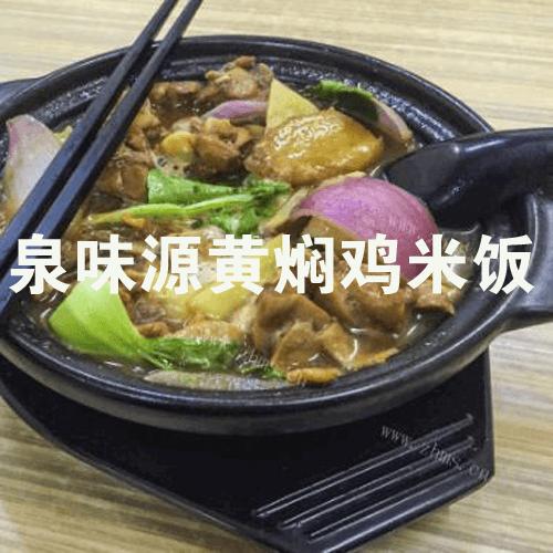 泉味源黄焖鸡米饭