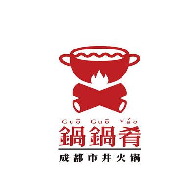 锅锅肴成都市井火锅