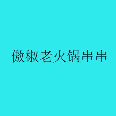傲椒老火锅串串