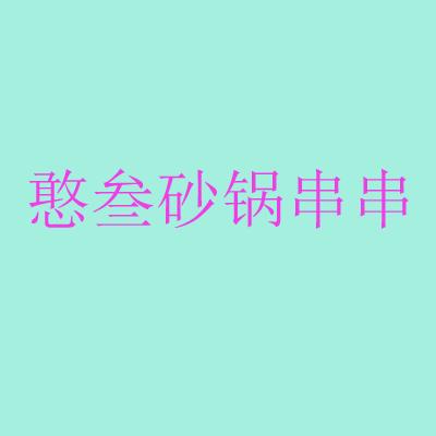 憨叁砂锅串串