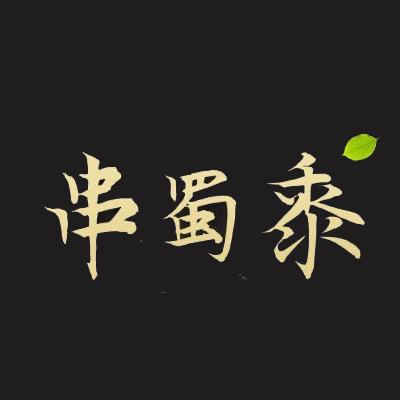 串蜀黍火锅串串