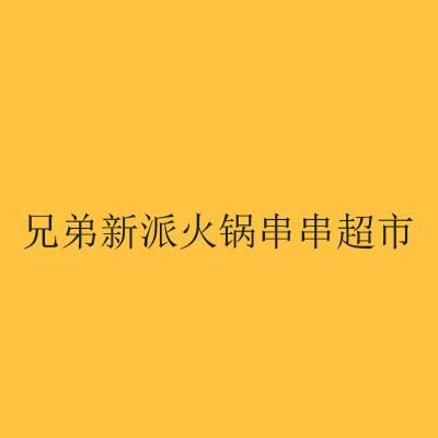 兄弟新派火锅串串超市