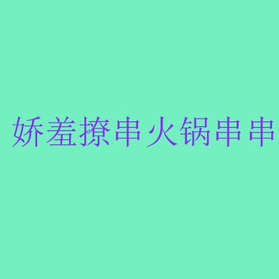 娇羞撩串火锅串串