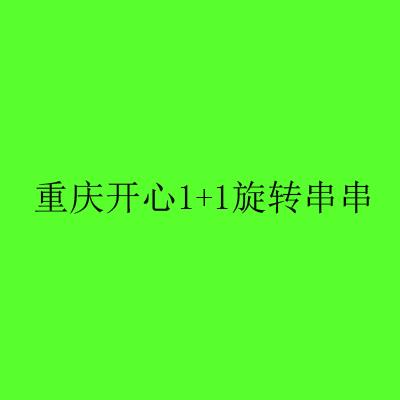 重庆开心1+1旋转串串