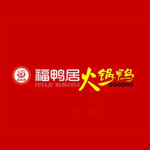 福鸭居火锅