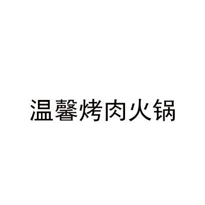 温馨烤肉火锅